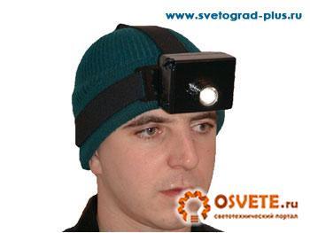 Экотон-4-03 - светильник головной светодиодный влагозащищенный +з\у